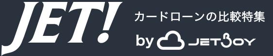 JET! - カードローンの総合情報サイト