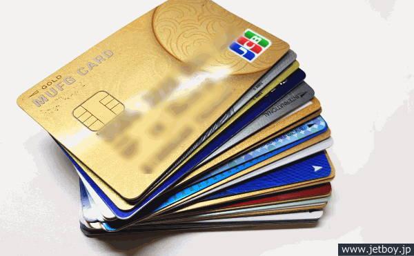 実際に契約しているクレジットカードの画像