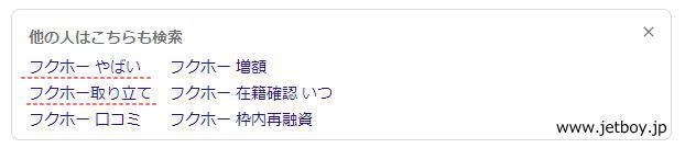 「フクホーの取り立ては怖い」の検索エンジンサジェスチョン画面