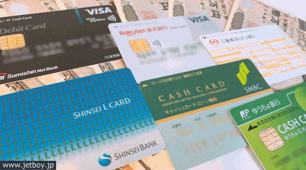 実際に契約している銀行カードローンの画像