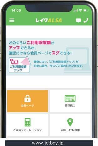 レイクALSA(e-アルサ)のアプリ画面