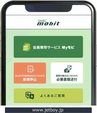 モビットアプリ「Myモビ」の画像