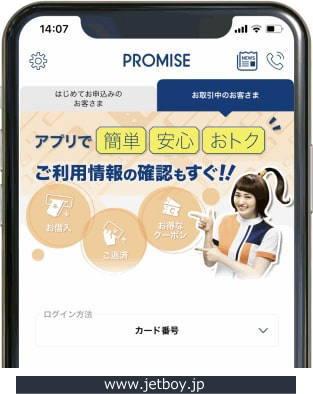 プロミスのアプリ画像