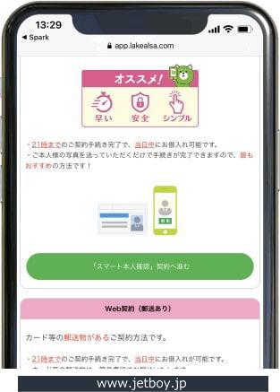 レイクALSAのスマート認証で申し込みしているイメージ画像