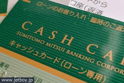 三井住友銀行カードローンのローン専用キャッシュカード画像