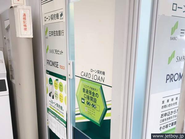三井住友銀行カードローンのローン契約機画像