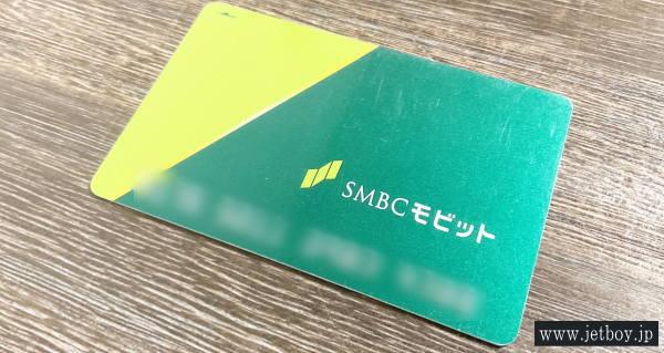SMBCモビットのカード画像