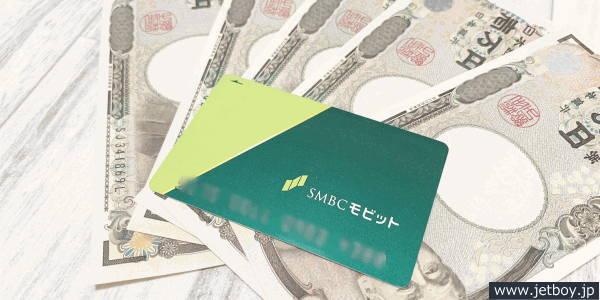 実際に契約しているSMBCモビットから借りたお金の画像
