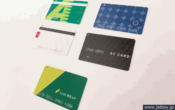 実際に発行した5枚の消費者金融カードの画像