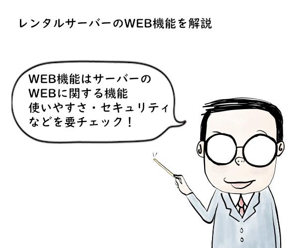 レンタルサーバーのWEB機能を解説
