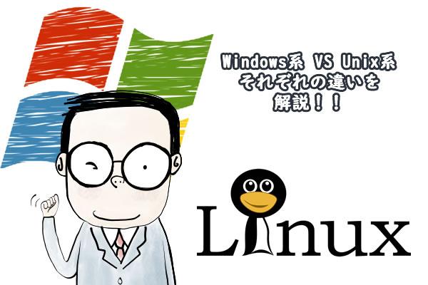 Windows系 VS Unix系それぞれの違いを解説!!