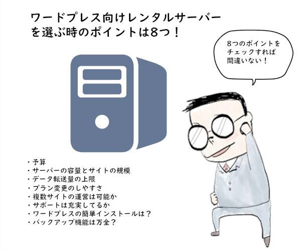 ワードプレス向けレンタルサーバーを選ぶときのポイントは8つ!