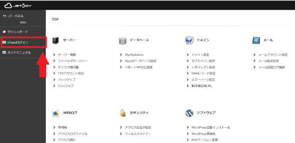 cPanelの管理画面
