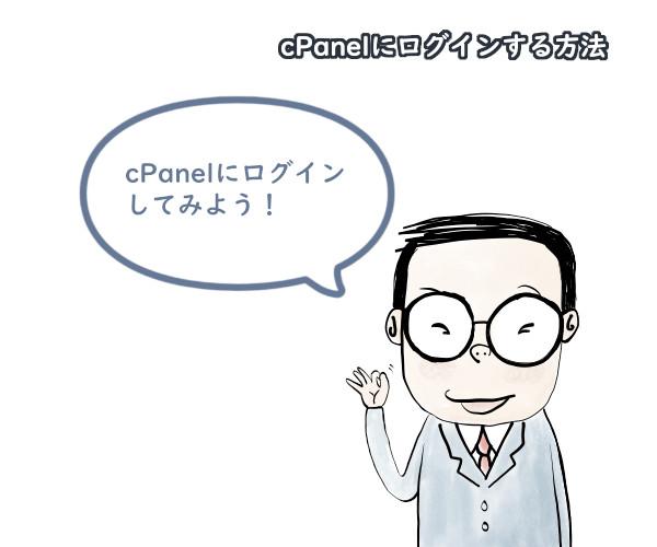 cPanelにログインする方法