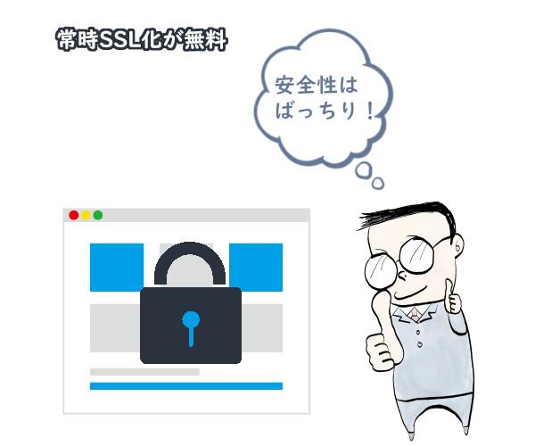 常時SSL化が無料